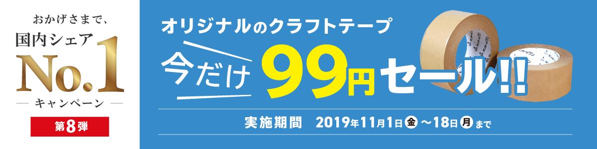 クラフトテープ99円セール