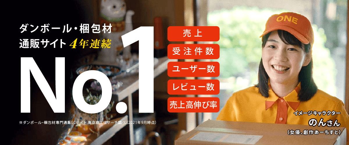 ダンボール通販業界No.1