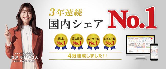 ダンボールワン3年連続No.1
