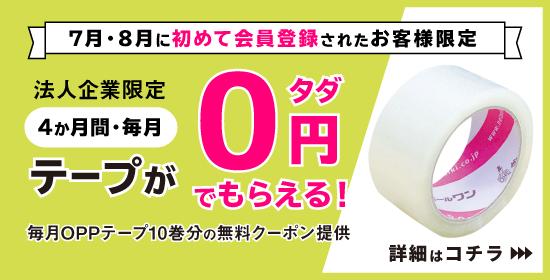 【最大4ヶ月】テープが0円でもらえる!
