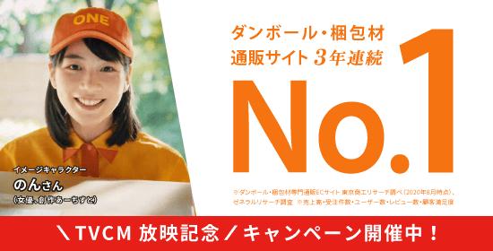 ダンボールNo.1通販サイト TVCM放映記念キャンペーン開催中!