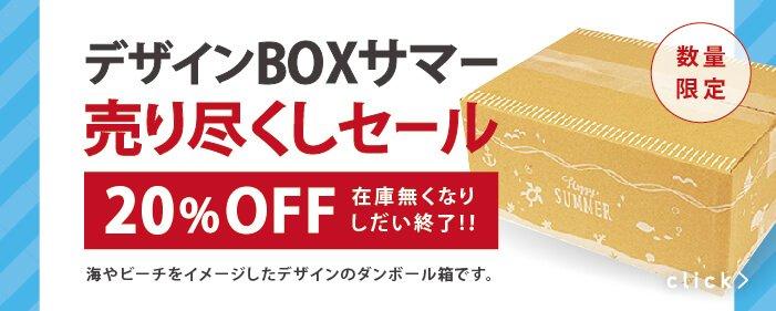 デザインBOX夏キャンペーン実施中