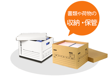 収納BOX・文書書類保管・ゴミ箱