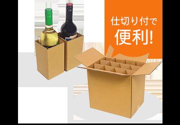 ワイン・一升瓶用ダンボール
