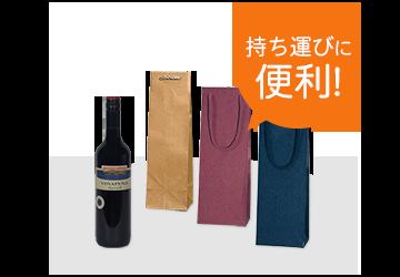ワイン紙袋・ボトルバッグ