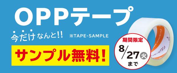 OPPテープサンプル無料キャンペーン