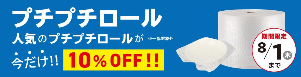 チプチロール10%オフキャンペーン!
