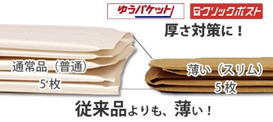 クッション封筒(A4)
