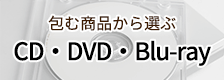 CD・DVD・Blue-ray